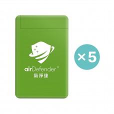 airDefender 氣淨達 長效抗菌抗病毒噴霧 20ml (5枝裝)