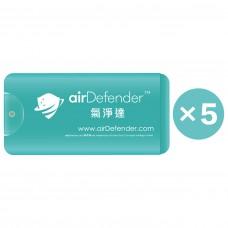 airDefender  氣淨達 長效抗菌抗病毒噴霧 8ml (5枝裝)