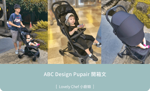 ABC Design Pupair 開箱文